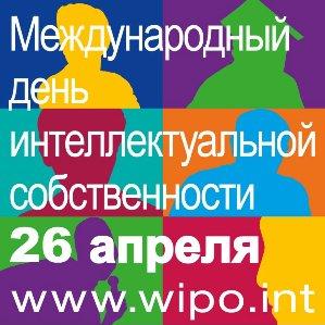 26 апреля -  Всемирный день интеллектуальной собственности