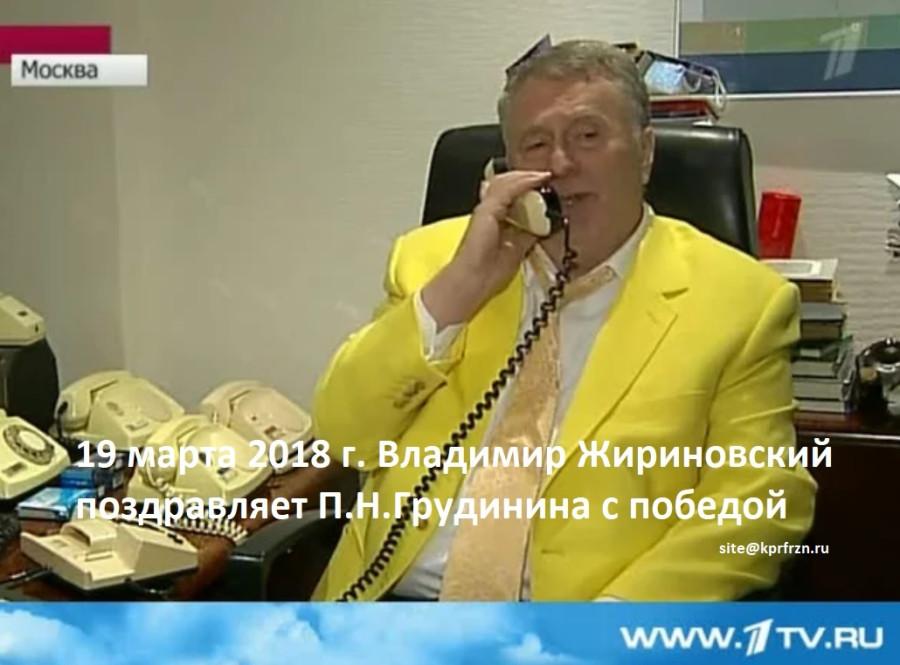 Жириновский Грудинину.jpg