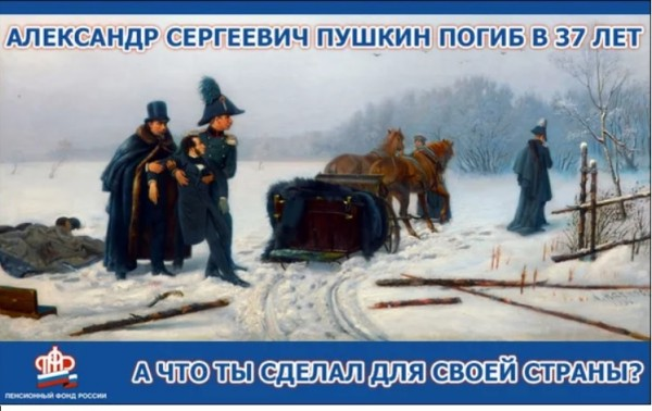 Плакат ПФР.jpg