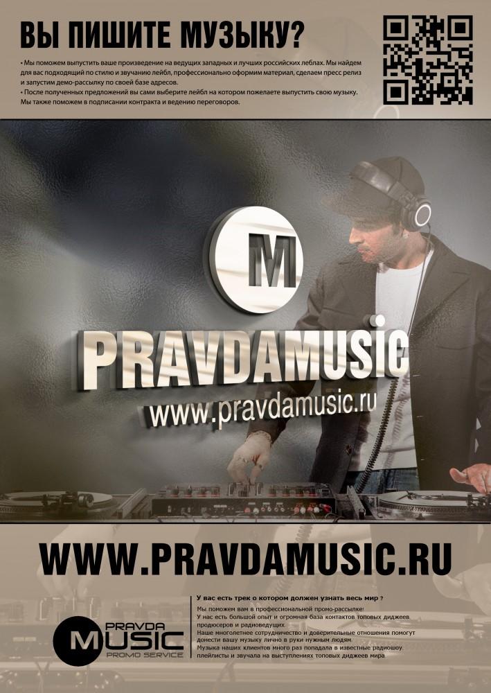 Pravda_Music_REKLAMA025