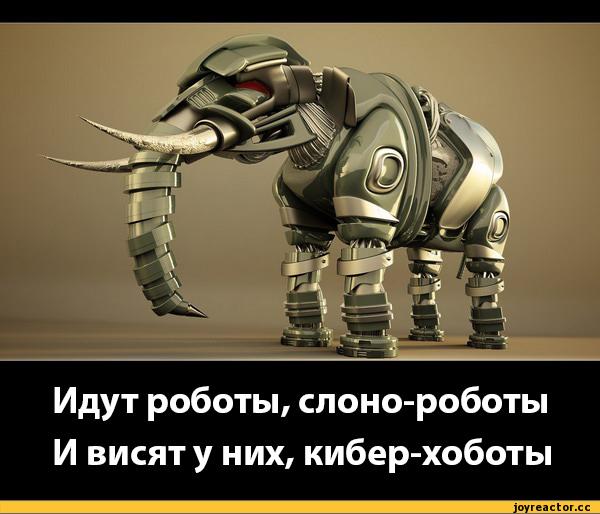 Так кто же это, всё-таки, резвился в бывшем блоге Михаила Задорнова..?! Робот или не робот...?