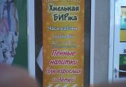Хмельная БИРжа