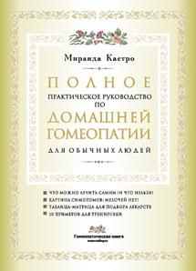 CastroM_HomeoHandbook_rus.jpg