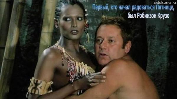 robinzon-i-pyatnitsa-erotika