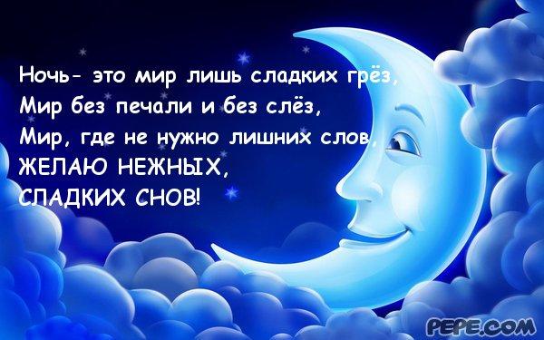 Отрытки любимой сладких снов
