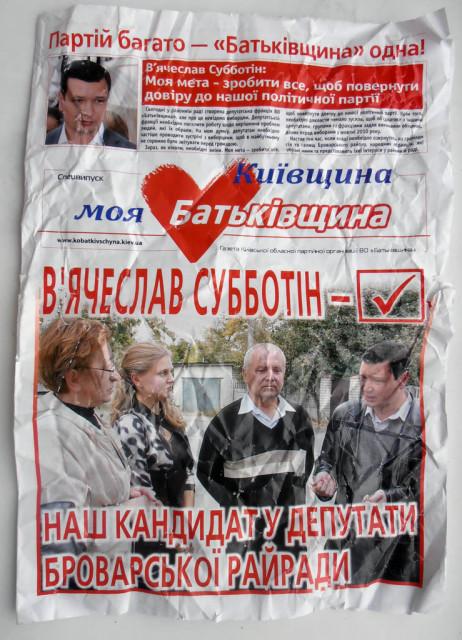 Субботін уже є членом партії БЮТ