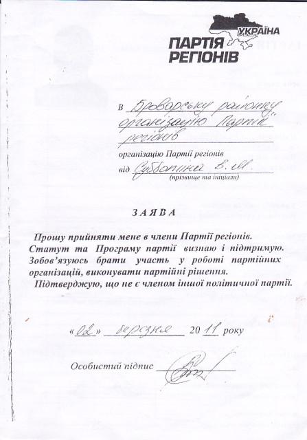 Заява Субботіна про прийняття в члени партії Регіонів, написана ним власноруч