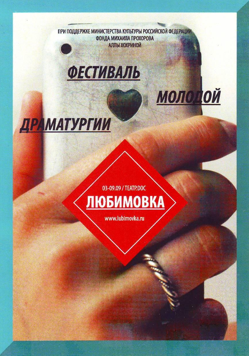 Любимовка_12 - копия_м