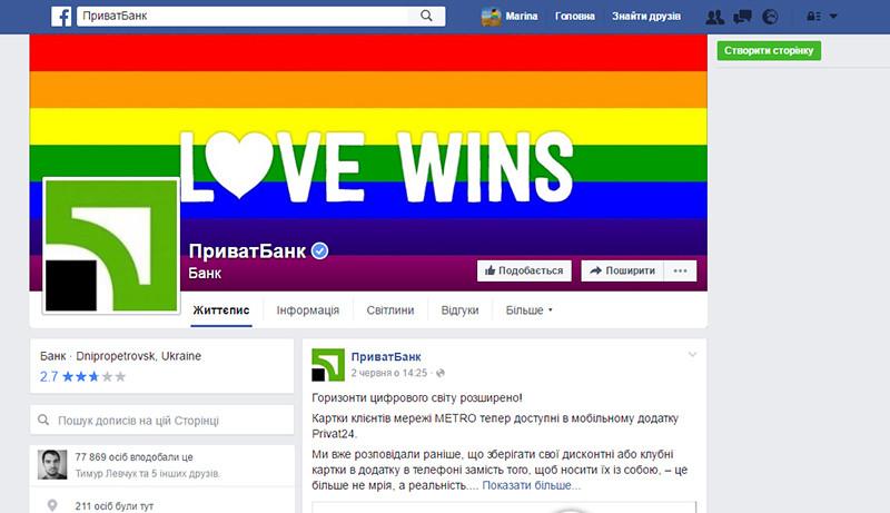 LoveWinsPrivatBank-1.jpg