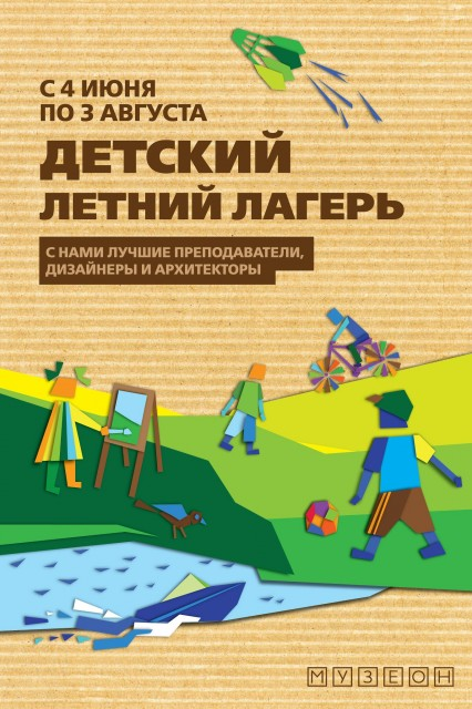 Город Классиков. Детский летний лагерь в Москве
