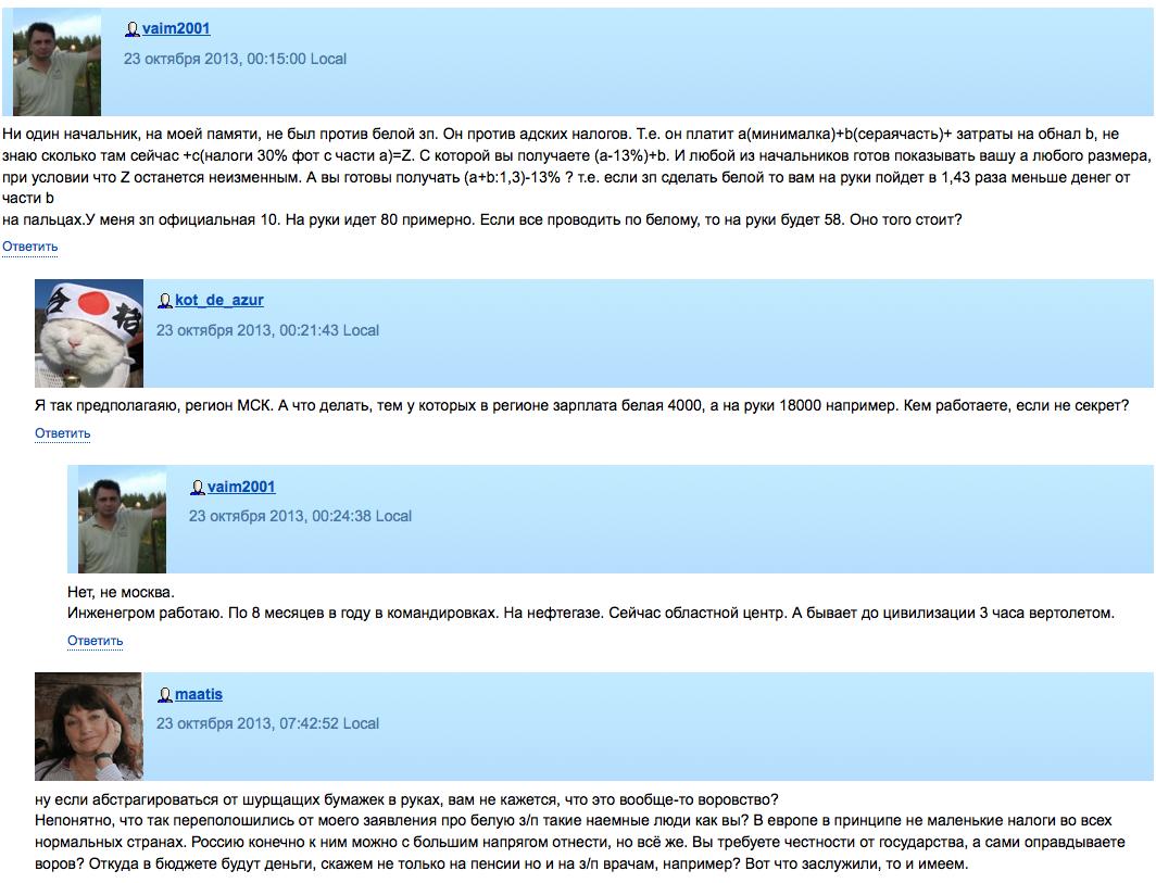 Снимок экрана 2013-10-23 в 8.18.18
