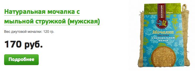 Снимок экрана 2015-02-12 в 10.03.01