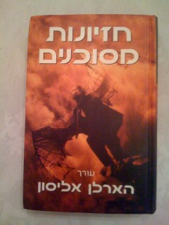 Dangerous Visions in Hebrew