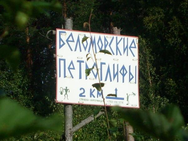 Указатель к петроглифам у трассы Р18