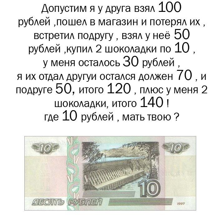 10 руб