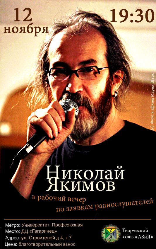 yakimov_afisha_all