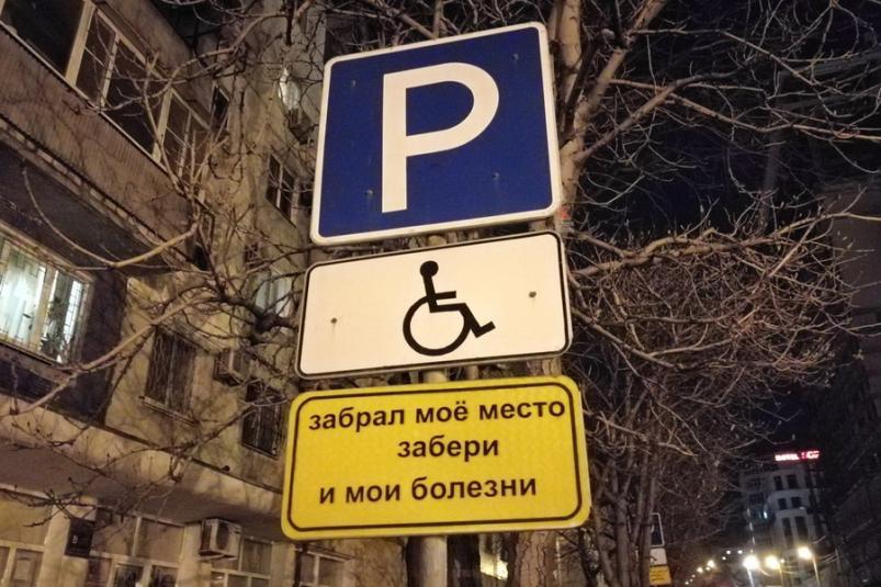 Развелось в России инвалидов
