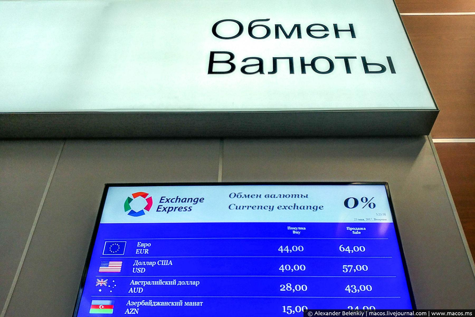 Где поменять валюту в аэропорту шереметьево