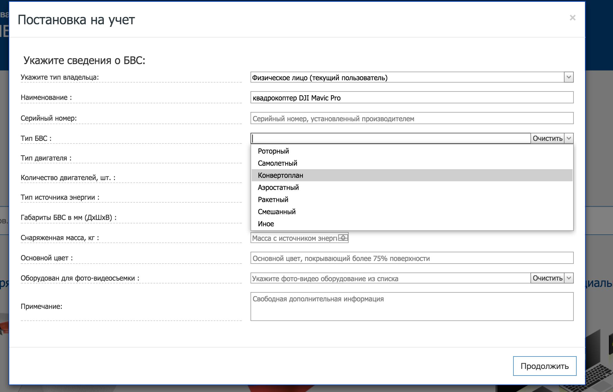 Как зарегистрировать квадрокоптер в москве combo гарантийный ремонт при падении