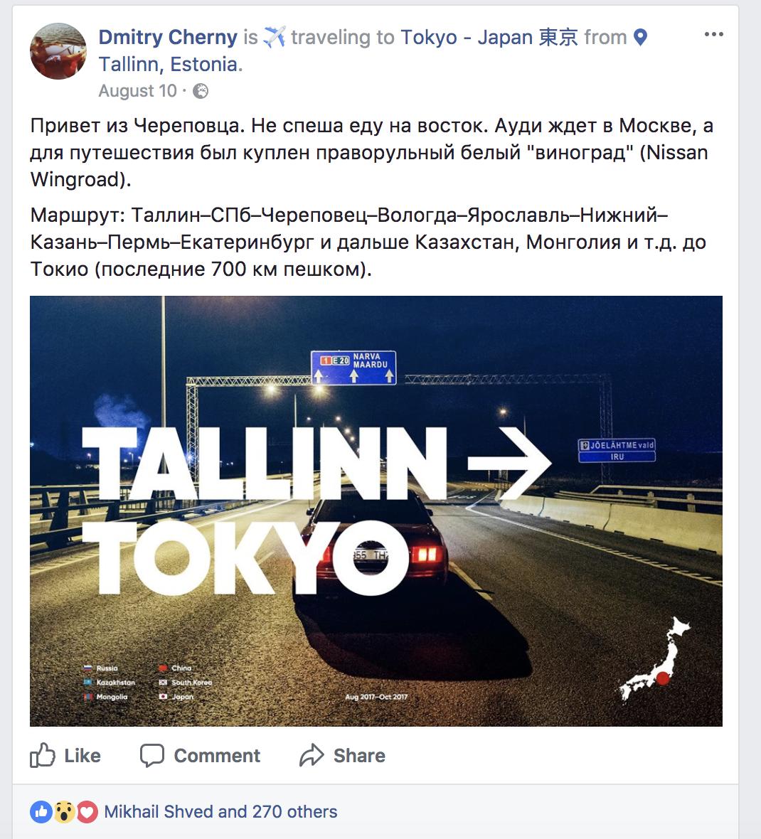 Безбашенный эстонец едет из Таллина в Токио