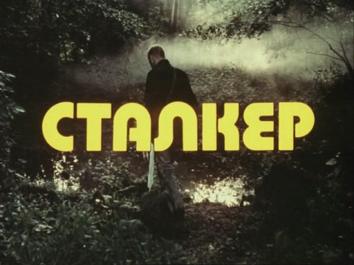 Сталкер кино 2015