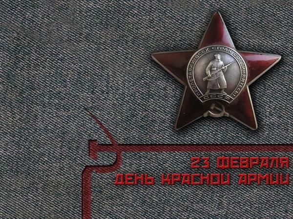❶23 февраля красная армия|Поздравление любимому в прозе с 23 февраля|||}