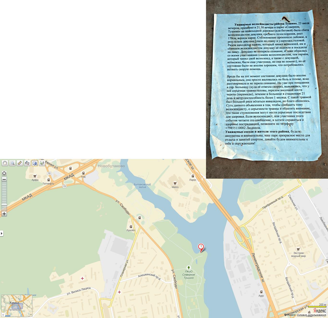 http://ic.pics.livejournal.com/macvic/28947399/110364/110364_original.jpg