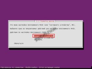 Ubuntu-server_raid5-install-sozdat-md-ustroistvo