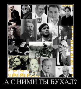 251717_a-s-nimi-tyi-buhal_demotivators_ru