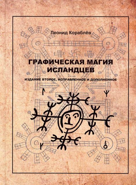 Графическая Магия Древнего Мира