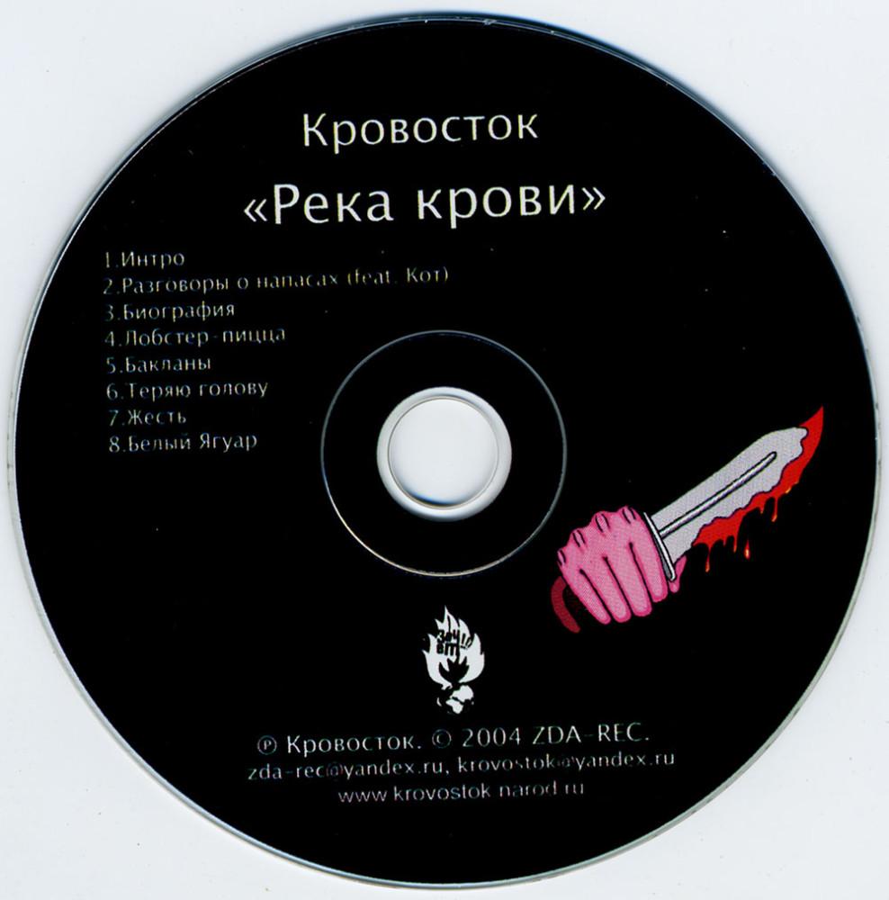 Кровосток-Река_Крови-2004_Zda_Rec_CD_01