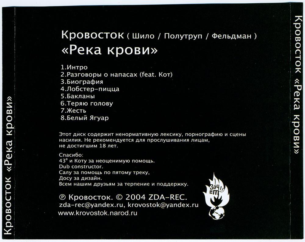 Кровосток-Река_Крови-2004_Zda_Rec_CD_04