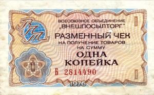 vneshposyltorg-berezka-1d
