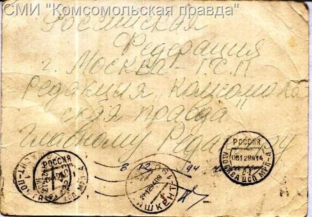 Komsomokskaya_pravda19
