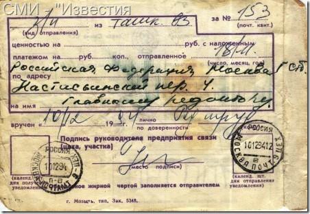 Izvestiya19