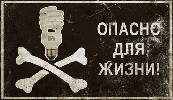 energosberegayuschie_lampy_opasny