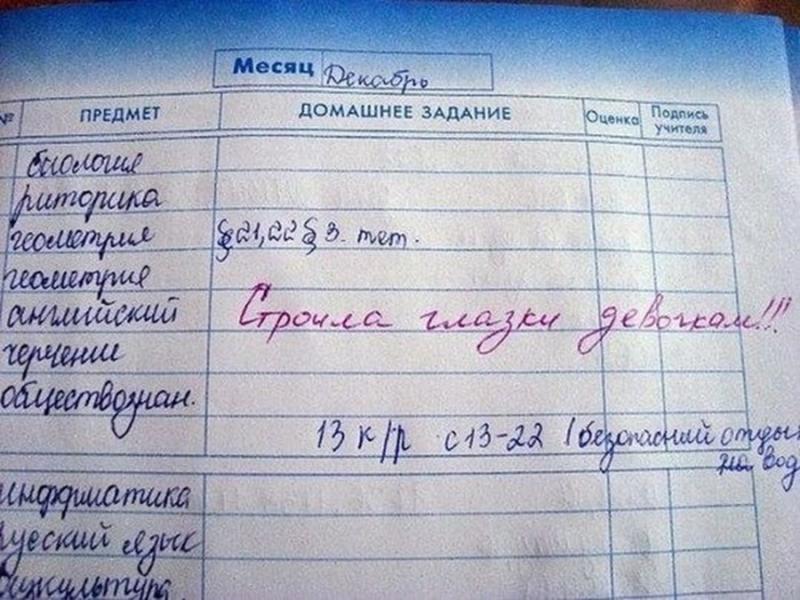 25-zabavnyh-zapisej-v-dnevnikah-uchenikov_ee8510625e90800ae9b9c6e5f8031110[1]