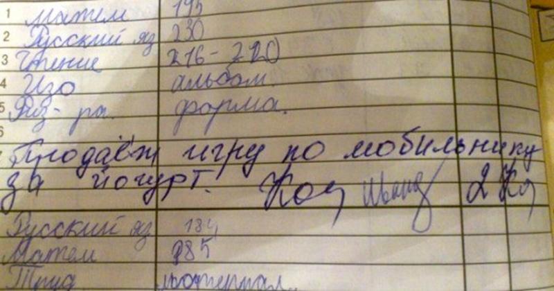 25-zabavnyh-zapisej-v-dnevnikah-uchenikov_15de308ba710f596e54bcdcf81e1ef44[1]
