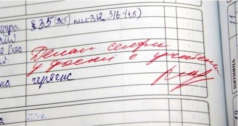 25-zabavnyh-zapisej-v-dnevnikah-uchenikov_5a7d56b0d7a42cc7e9bcb0dc93035d71[1]