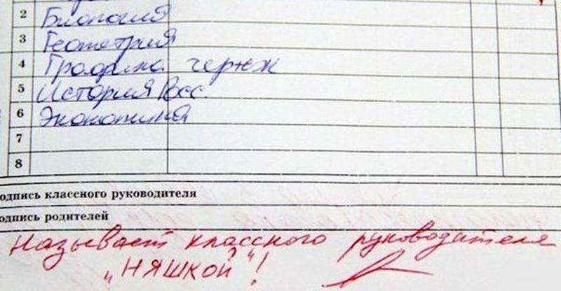 25-zabavnyh-zapisej-v-dnevnikah-uchenikov_06a3bfa1953994111723a42333be9aa3[1]