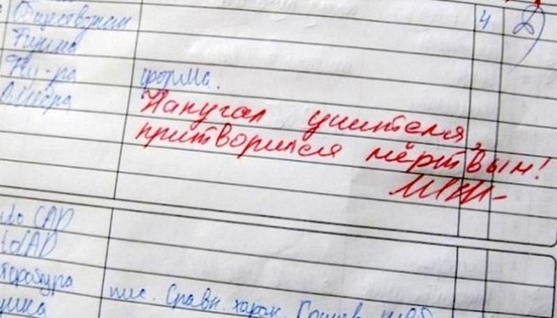 25-zabavnyh-zapisej-v-dnevnikah-uchenikov_49c3d098052c6cbcd8cd1db1d7323741[1]