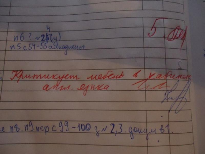 25-zabavnyh-zapisej-v-dnevnikah-uchenikov_8c0334826aec679cce2cd23ef52ac72e[1]