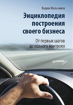 kniga_malchikov_auto_424_5_100[1]
