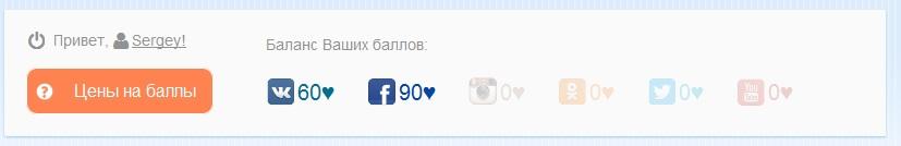 накрутка лайков в фейсбуке, вконтакте и youtube