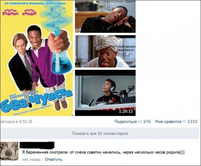1_skrinshoty_iz_socialnykh_setejj_chast_17_24_foto_18[1]