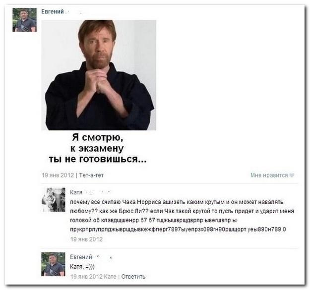 setey-socialnyh-kommentarii-citaty-vkontakte-vkontakte-smeshnye-statusy_9949439696[1]