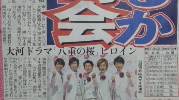 Arashi becomes host of Kohaku uta gassen 2013