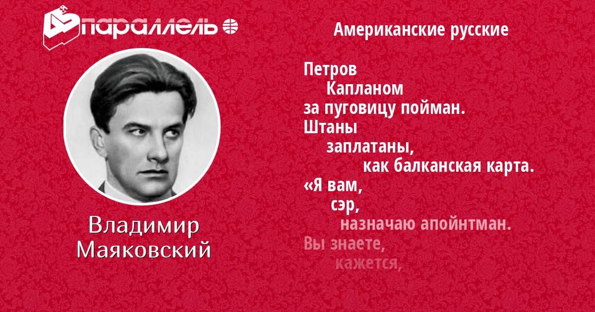 amerikanskie_russkie