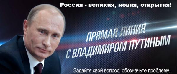 Вопрос Путину на прямую линию 2014