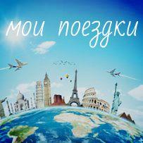 мои поездки